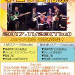 2017/11/23(Thu) メロウ文化祭