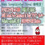 2017/12/23(Sat)Xmas Mellow Session2017