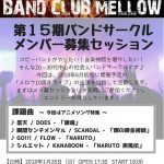 2018/1/28(SUN)第15期バンドサークルメンバー募集セッション