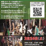 2018/3/24(Sat) ベース独壇場VOL.2