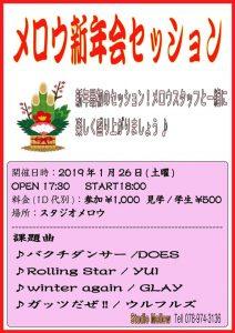 2019.1/26(Sat)メロウ新年会セッション