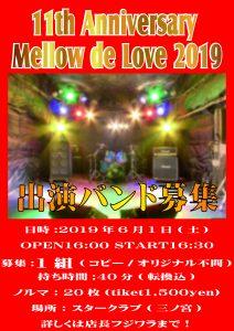 2019.6/1(Sat)メロウ11周年ライブ