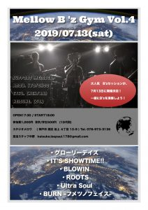 7/13 Mellow B'z Gym Vol.4