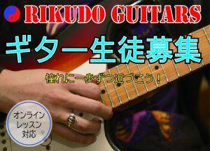 メロウマスターのギター/ベースレッスン