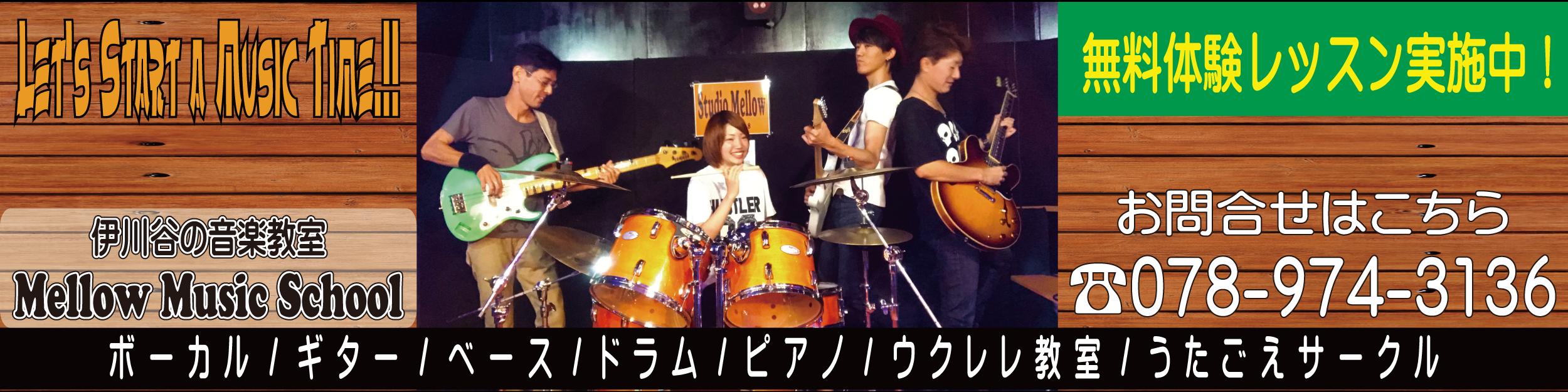 メロウミュージックスクール|伊川谷の音楽教室
